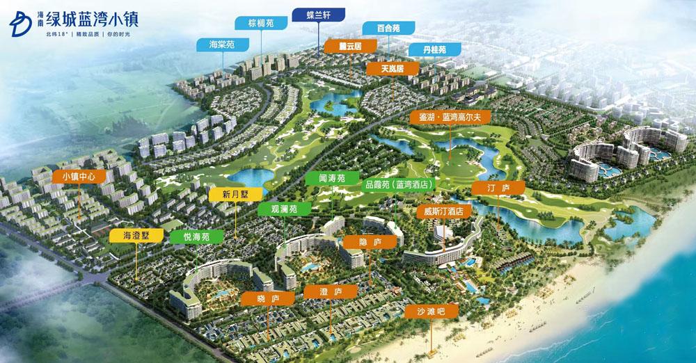 绿城蓝湾小镇总体规划图