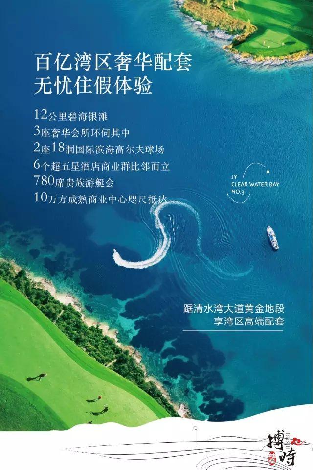 清水湾3号