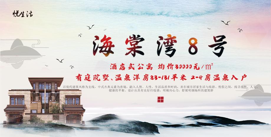 海棠湾八号