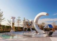 保利·C+国际博览中心